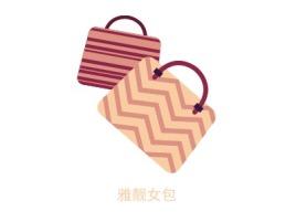 雅靓女包店铺标志设计
