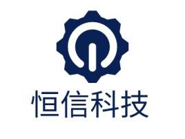 恒信科技公司logo设计