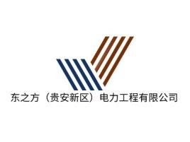 东之方(贵安新区)电力工程有限公司企业标志设计