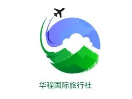 华程国际旅行社logo标志设计