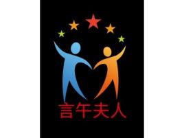 言午夫人logo标志设计