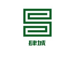 肆城logo标志设计