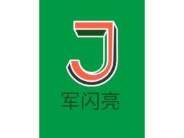 军闪亮logo标志设计
