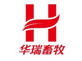 华瑞畜牧公司logo设计