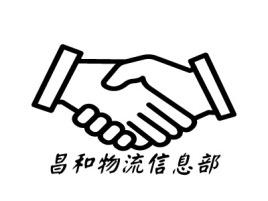 昌和物流信息部企业标志设计