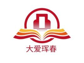 大爱珲春logo标志设计