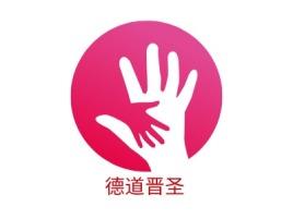 德道晋圣品牌logo设计