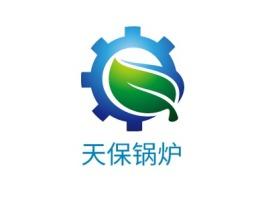 天保锅炉企业标志设计