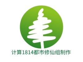 计算1814都市修仙组制作logo标志设计
