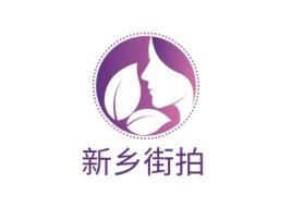 新乡街拍门店logo设计