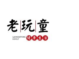 書法培訓老顽童品牌logo设计