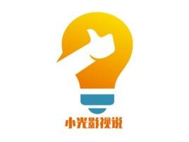 小光影视说logo标志设计