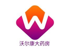沃尔康大药房门店logo设计