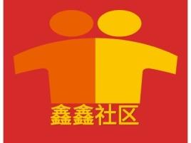 鑫鑫社区店铺标志设计