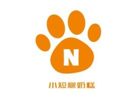 小短腿奶糕门店logo设计