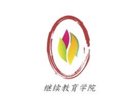 继续教育学院logo标志设计