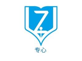专心logo标志设计