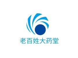 老百姓大药堂门店logo设计