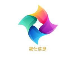 晟仕信息公司logo设计