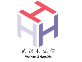 武 汉 利 弘 信公司logo设计
