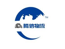 腾信物流公司logo设计