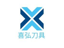 喜弘刀具店铺标志设计