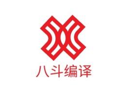 八斗编译公司logo设计