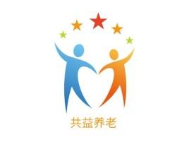 共益养老公司logo设计