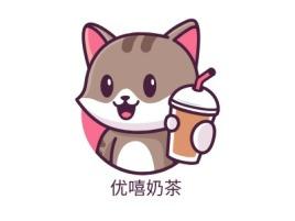 优嘻奶茶店铺logo头像设计