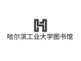 哈尔滨工业大学图书馆logo标志设计