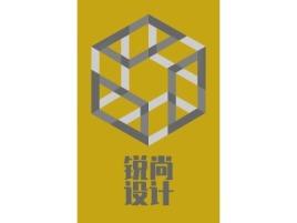锐尚设计企业标志设计