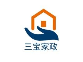 三宝家政公司logo设计