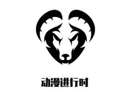 动漫进行时logo标志设计