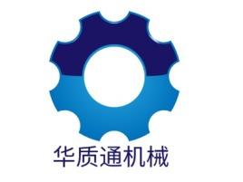 华质通机械企业标志设计