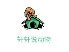 轩轩说动物门店logo设计