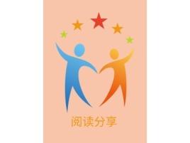 阅读分享logo标志设计