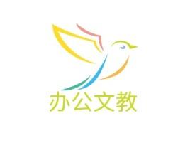 办公文教公司logo设计