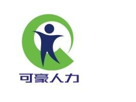 可豪公司logo设计