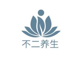 不二养生logo标志设计