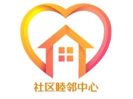 社区睦邻中心企业标志设计