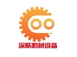 深联机械设备企业标志设计