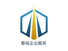 春铭企业服务公司logo设计