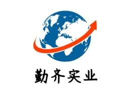 勤齐实业公司logo设计