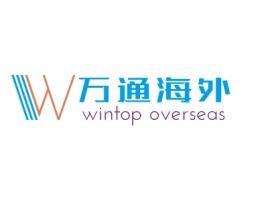 万通海外公司logo设计