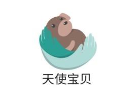 天使宝贝门店logo设计