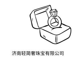 济南轻简奢珠宝有限公司店铺标志设计