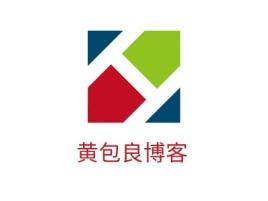 黄包良博客公司logo设计