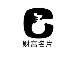 财富名片公司logo设计