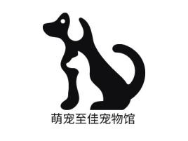 萌宠至佳宠物馆门店logo设计