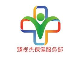 臻视杰保健服务部门店logo标志设计